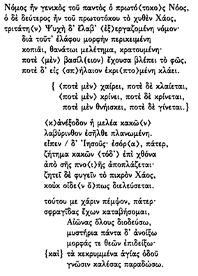 The Naassene fragment (in Hippolytus, Refut 5.10.2)